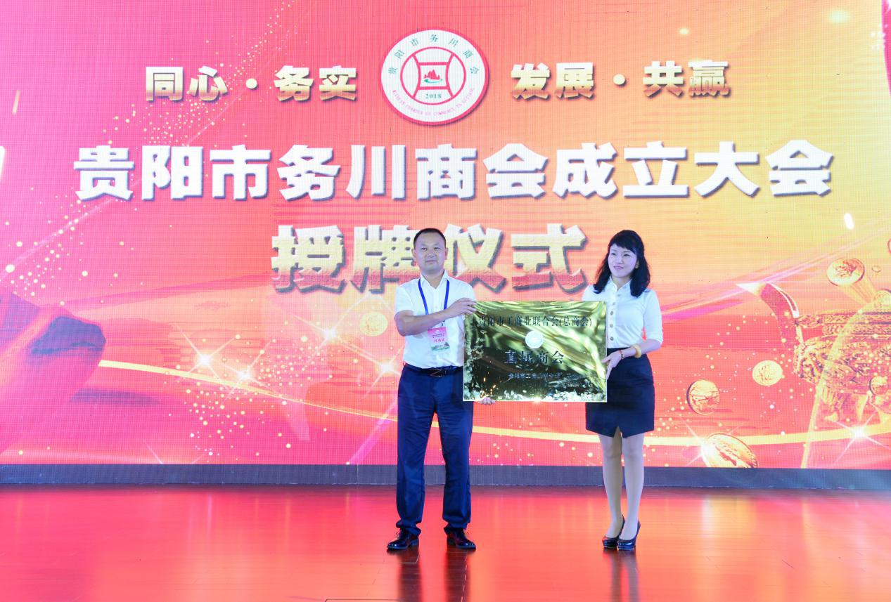 贵阳市务川商会在筑成立  王宁董事长出席并致辞  桁生源集团签约10亿元