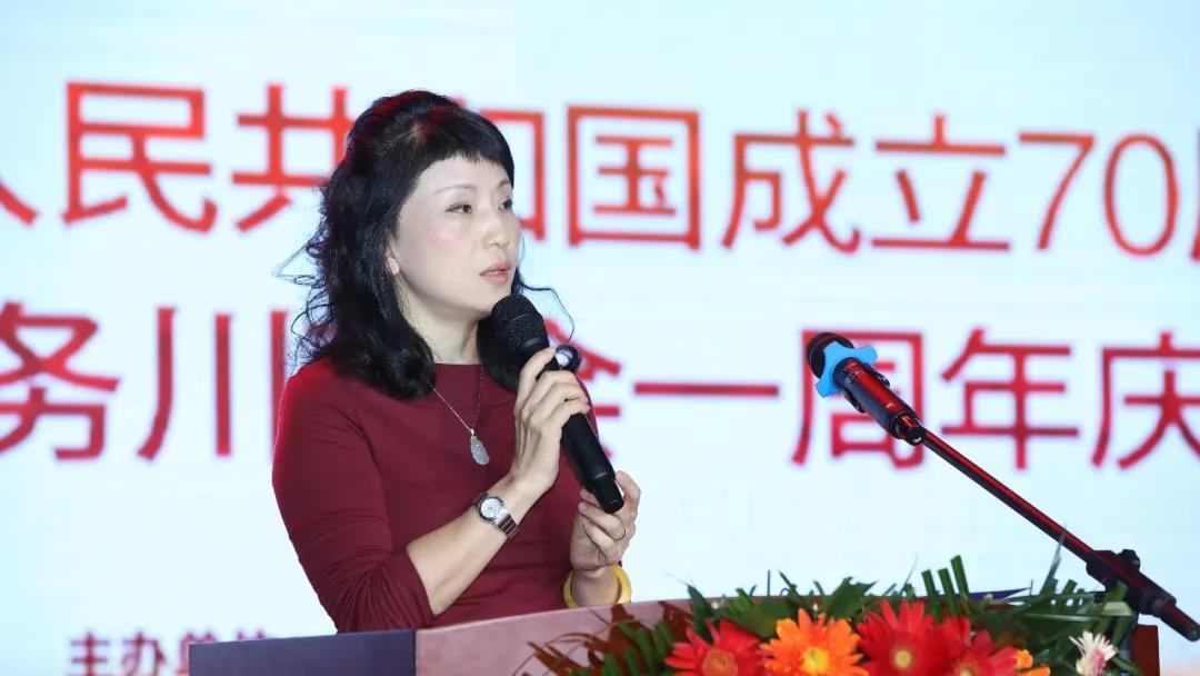 王宁董事长出席庆祝新中国成立70周年暨贵阳市务川商会成立1周年庆典