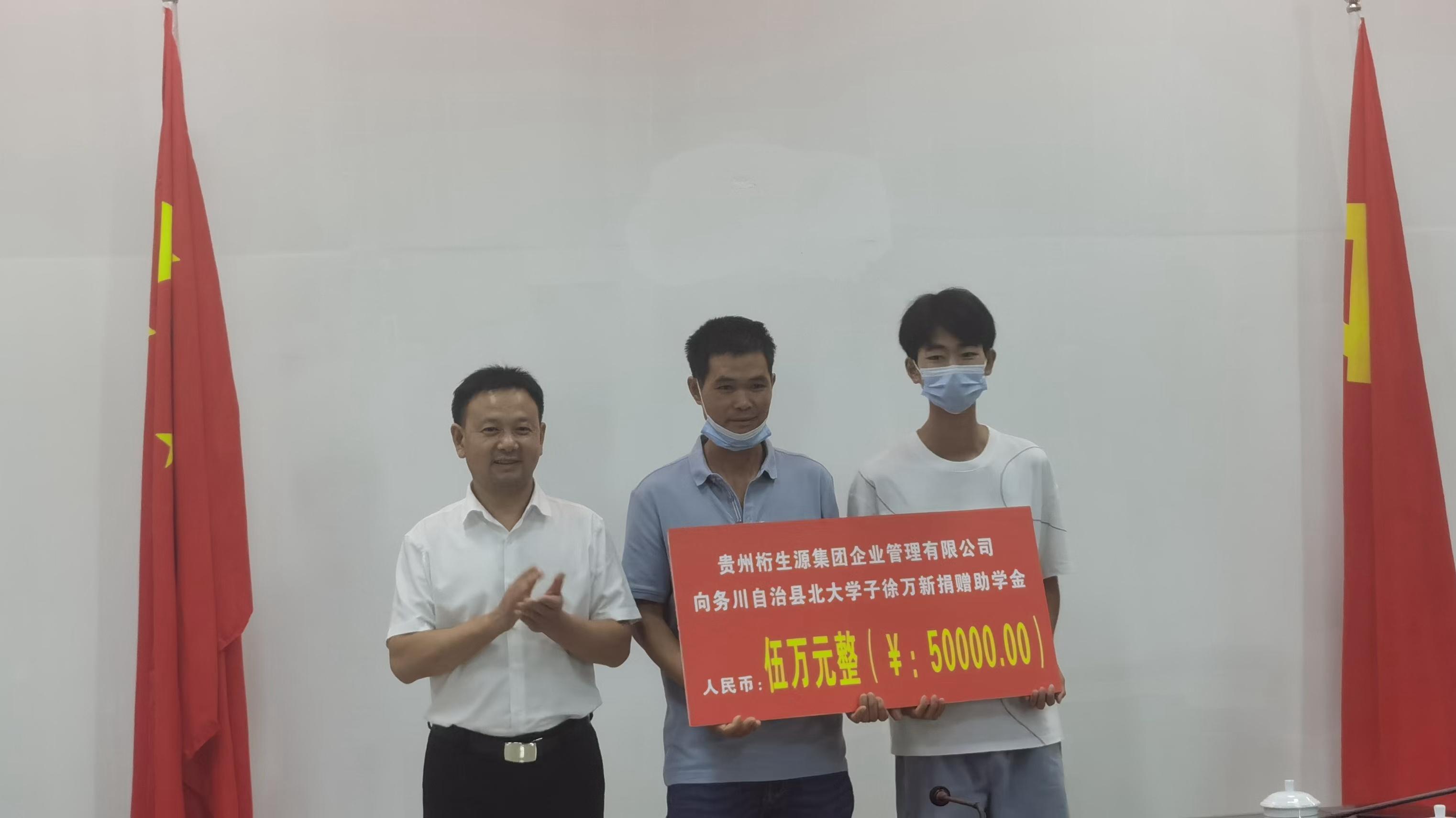 王宁董事长出席贵阳市务川商会助学金发放仪式 签订帮扶协议并捐赠助学金五万元